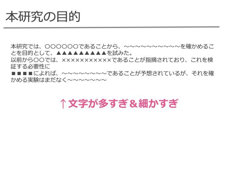 ダメなスライド(文字が多すぎ&細かすぎ)