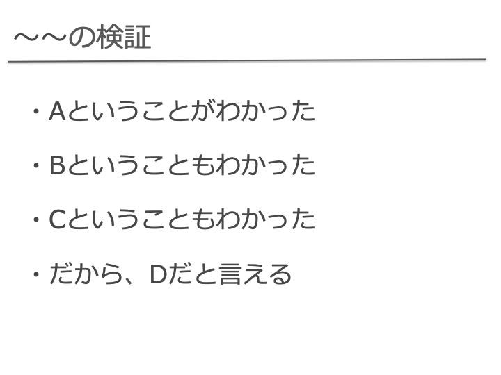 ダメなスライド(メリハリがない)