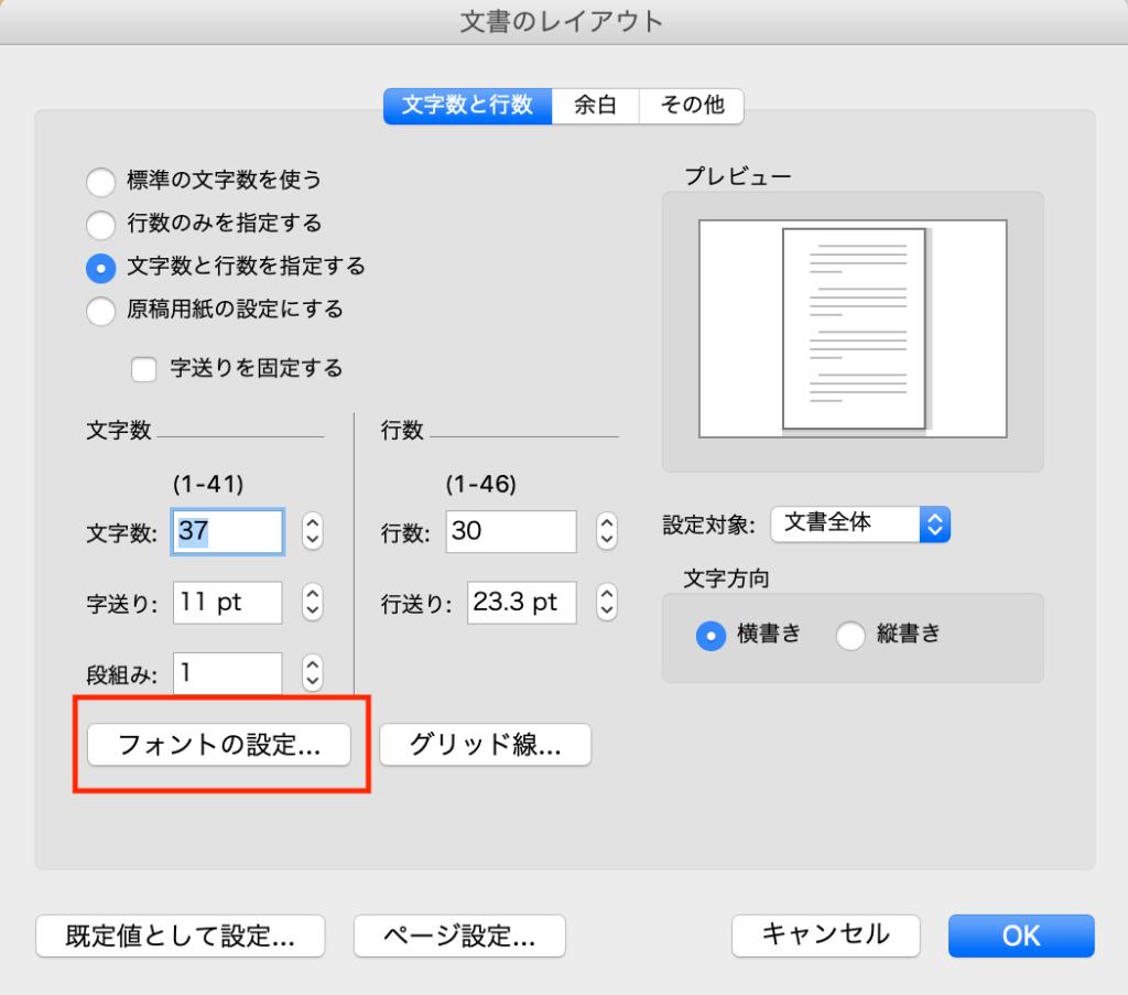 フォントの設定の開き方