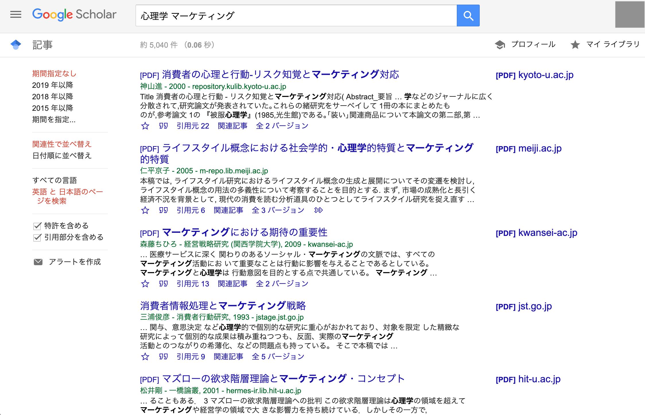 Google scholarの検索結果