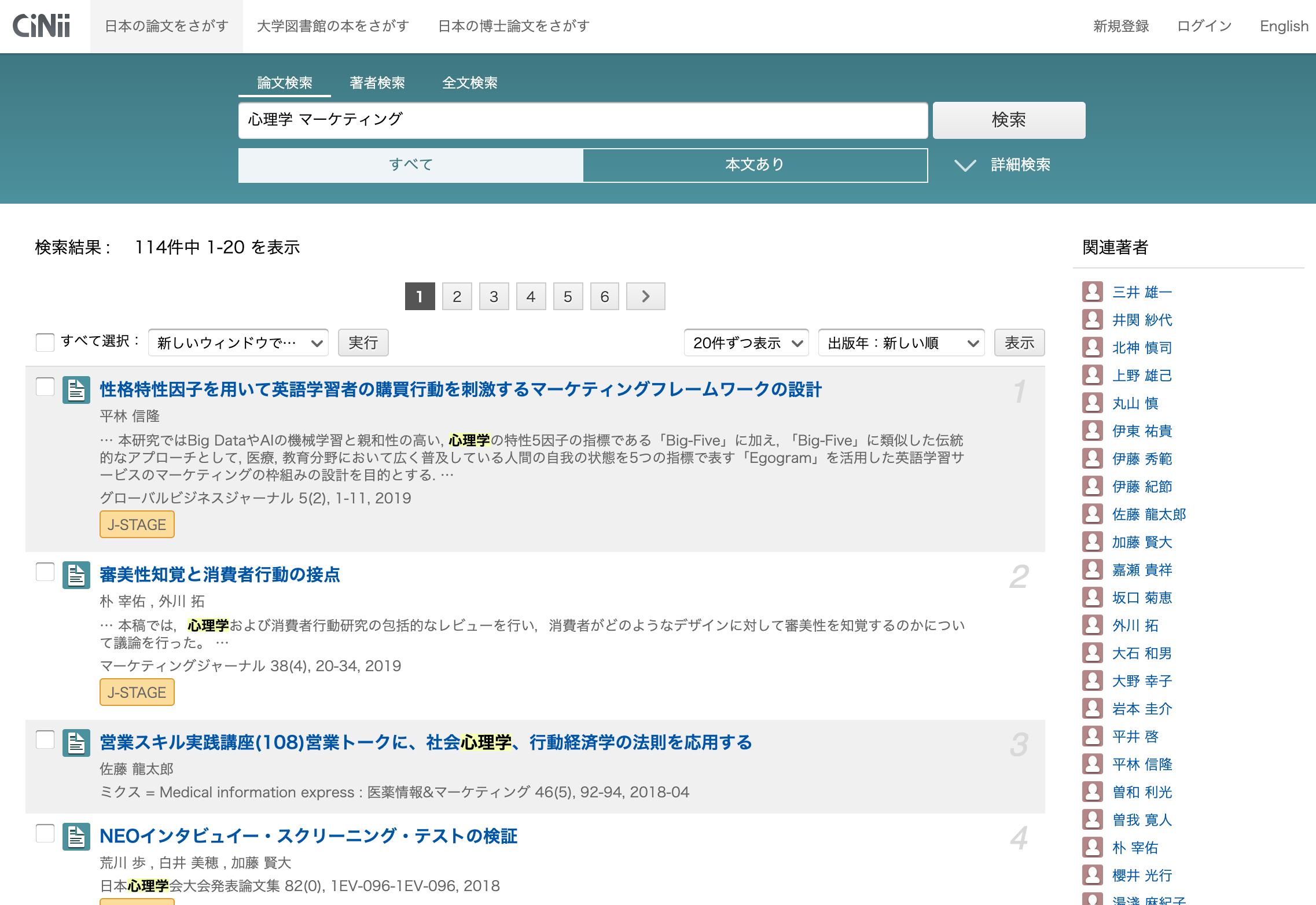 Cinii Articlesの検索結果