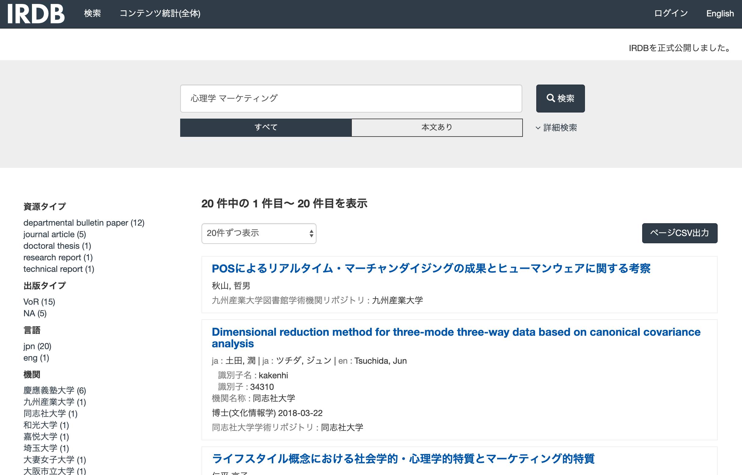 IRDB(学術機関リポジトリデータベース)の検索結果