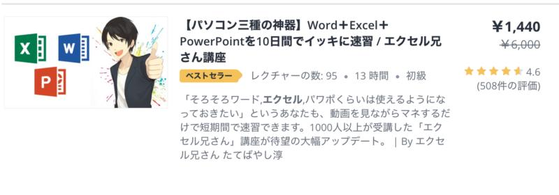 Udemy講座(Word+Exel+PowerPointを10日間でイッキに速習)
